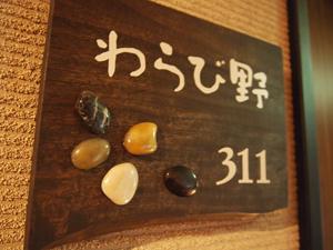 観松館7.jpg